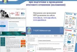 Информационно-разъяснительная работа при подготовке к проведению итогового сочинения (изложения)